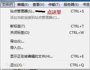 FileZilla中文版使用方法1