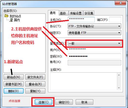 FileZilla中文版使用方法2