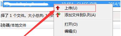 FileZilla中文版上传和下载文件1