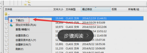 FileZilla中文版上传和下载文件2