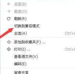 搜狗高速浏览器设置兼容模式1
