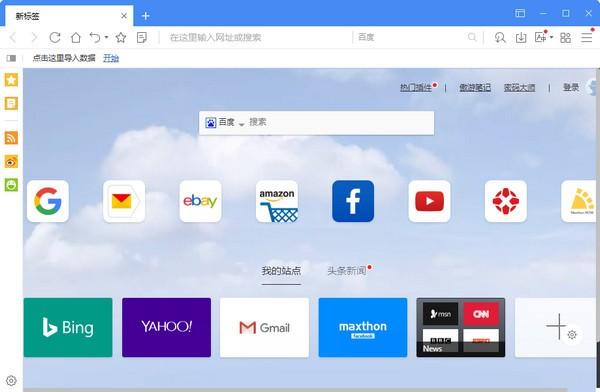 傲游浏览器官方版特色