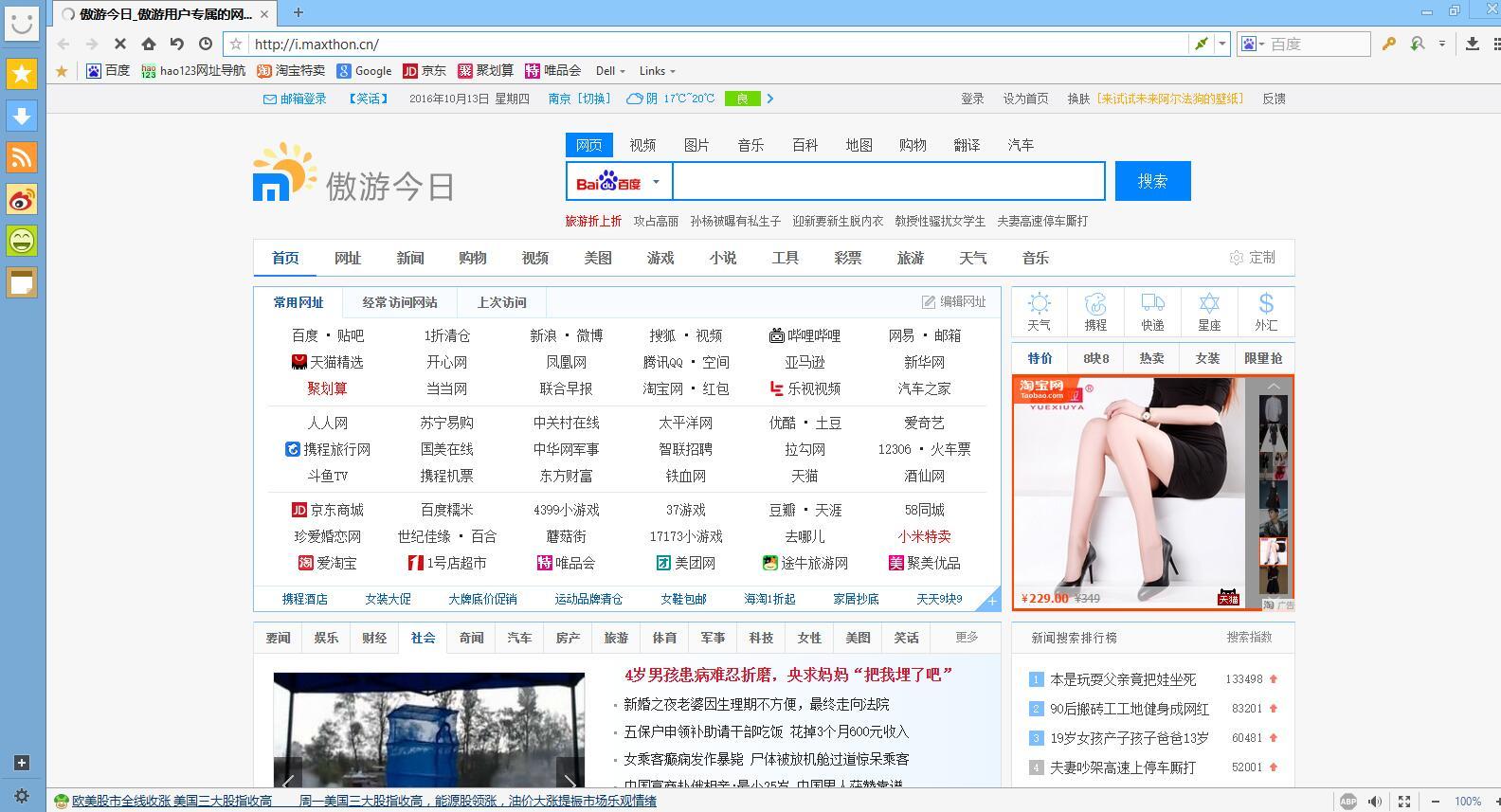 设置傲游浏览器为默认浏览器方法1
