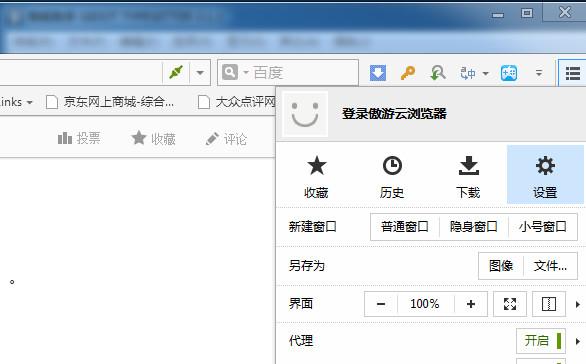 设置傲游浏览器为默认浏览器方法2