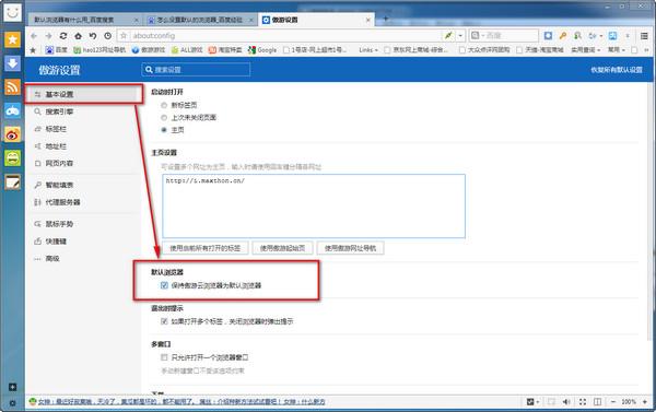 设置傲游浏览器为默认浏览器方法3