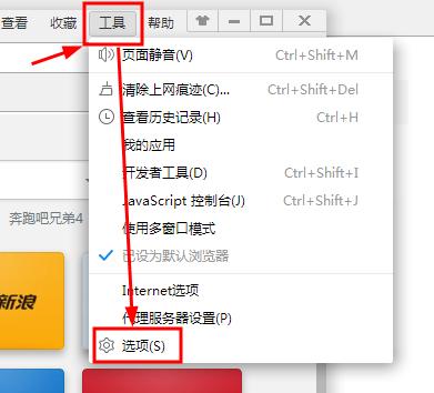 2345加速浏览器电脑版设置广告拦截1