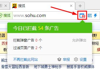 2345加速浏览器电脑版设置广告拦截6
