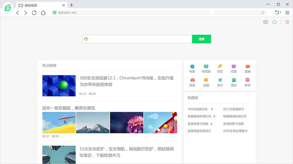 360安全浏览器功能