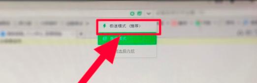 360安全浏览器极速模式开启方法3