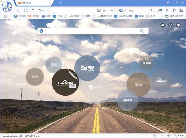 UC浏览器极速版特色