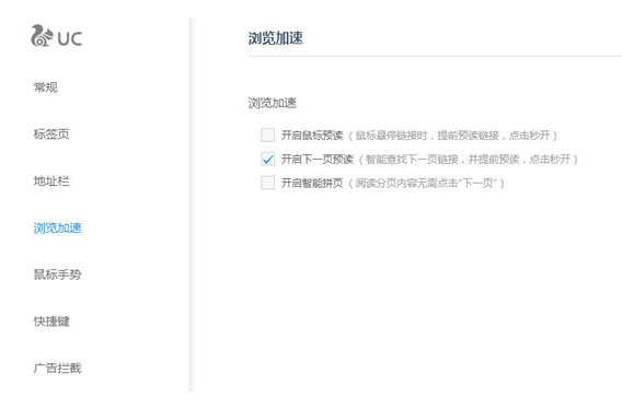 UC浏览器极速版开启云加速功能1