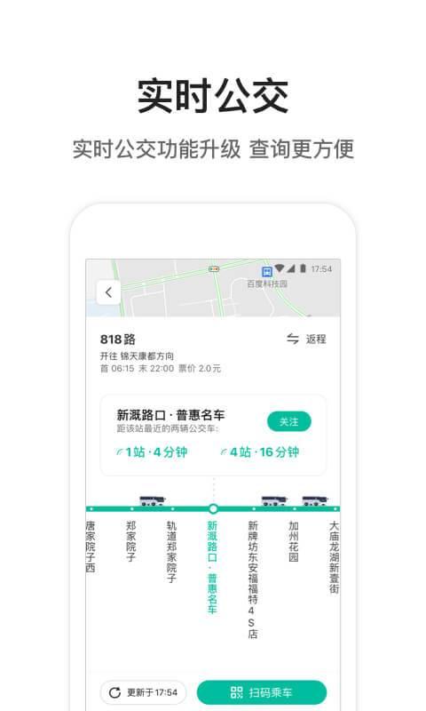 腾讯地图app特色