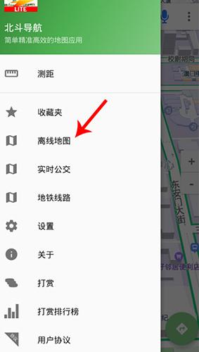 北斗导航手机版下载离线地图2