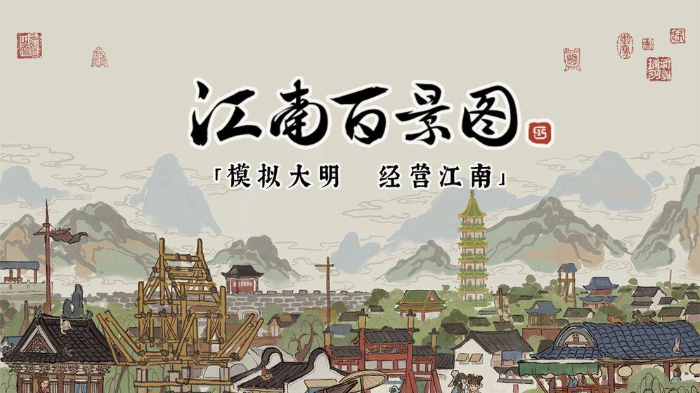 江南百景图安卓版
