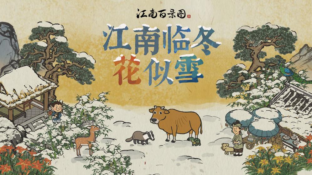 江南百景图安卓版手游特色
