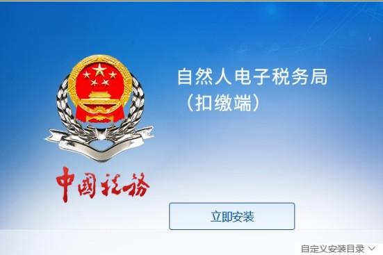 江苏省自然人电子税务局扣缴端1
