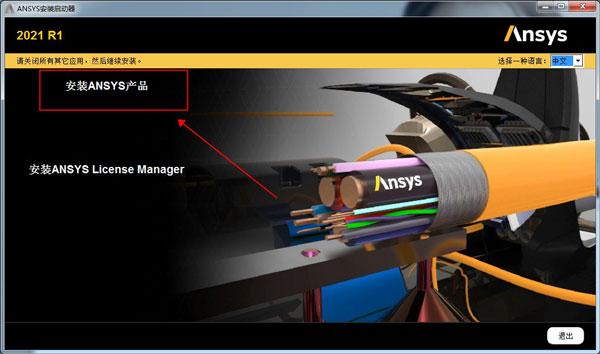ANSYS2021破解版安装步骤1
