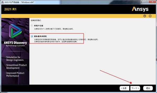 ANSYS2021破解版安装步骤4