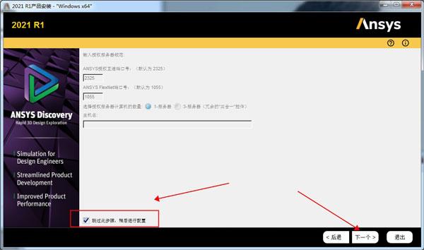 ANSYS2021破解版安装步骤5