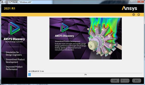 ANSYS2021破解版安装步骤6