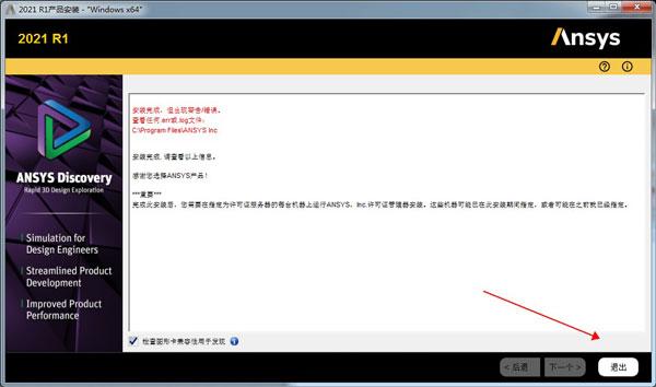 ANSYS2021破解版安装步骤7