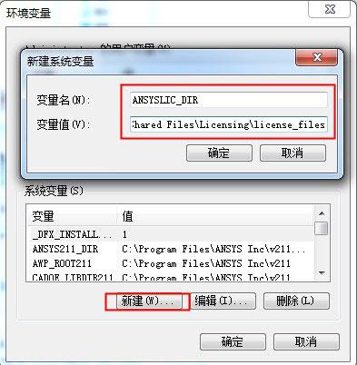 ANSYS2021破解版安装步骤9