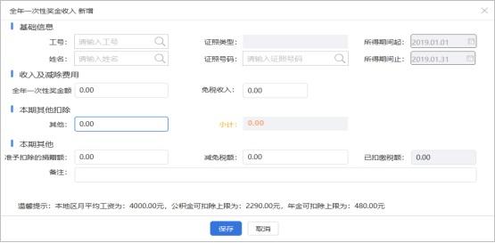 江苏省自然人电子税务局扣缴端
