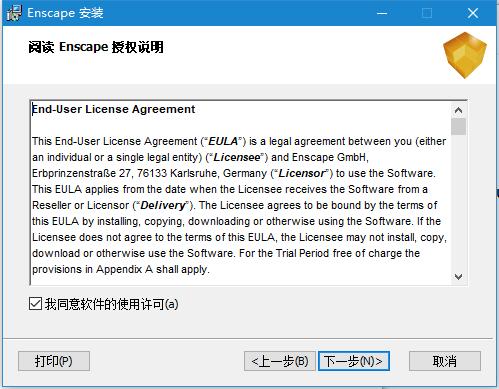 Enscape破解版安装教程2