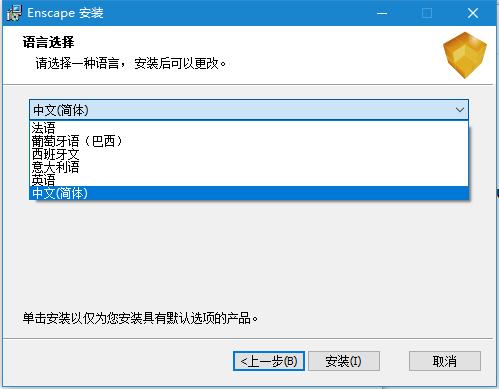 Enscape破解版安装教程3