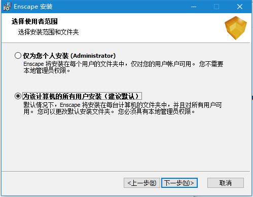 Enscape破解版安装教程4