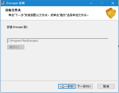 Enscape破解版安装教程5