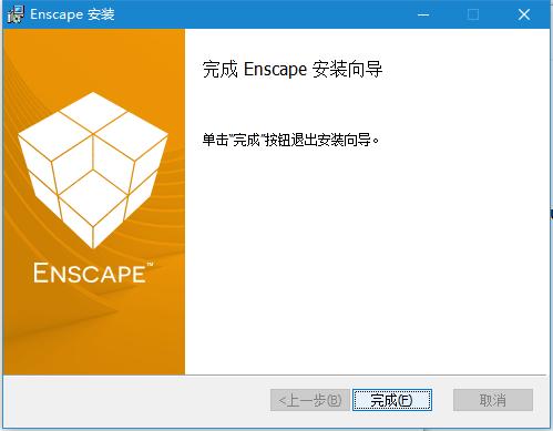 Enscape破解版安装教程6