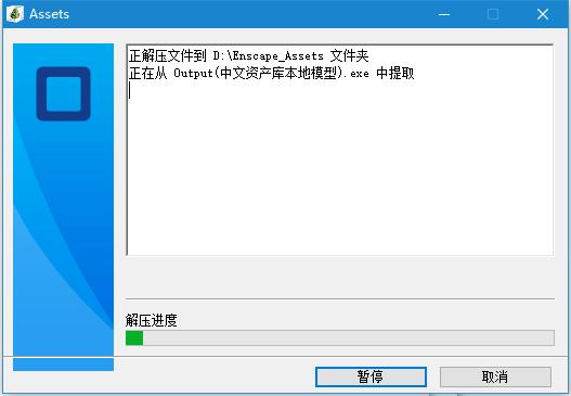 Enscape破解版安装教程7