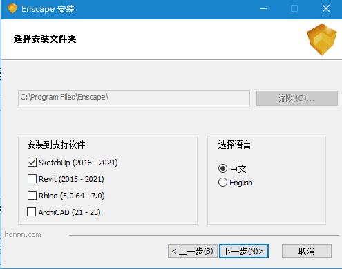 Enscape破解版安装教程10