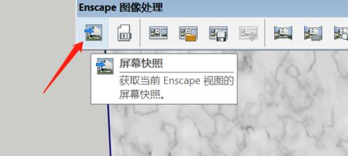 Enscape破解版使用说明7