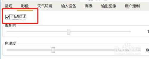 Enscape破解版渲染参数设置5