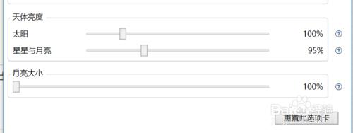 Enscape破解版渲染参数设置8