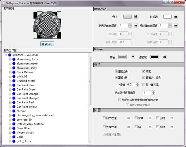 VRay5.6汉化版特色