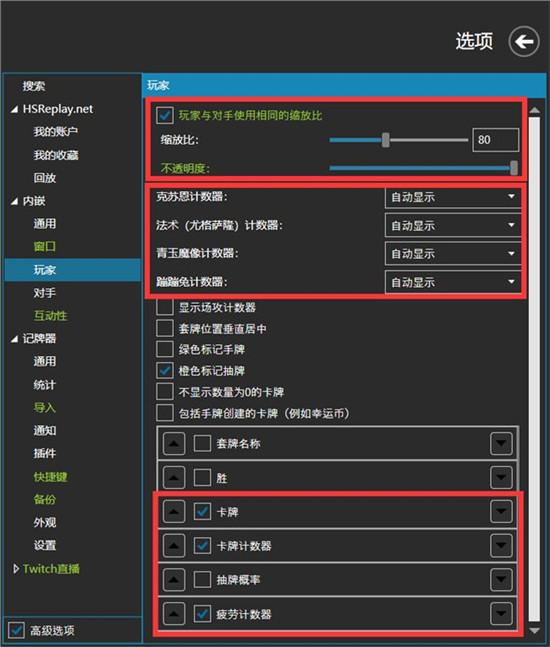 炉石传说HDT插件使用方法4