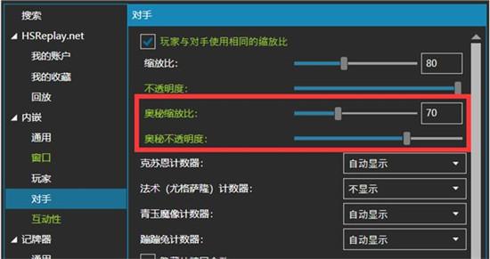 炉石传说HDT插件使用方法5