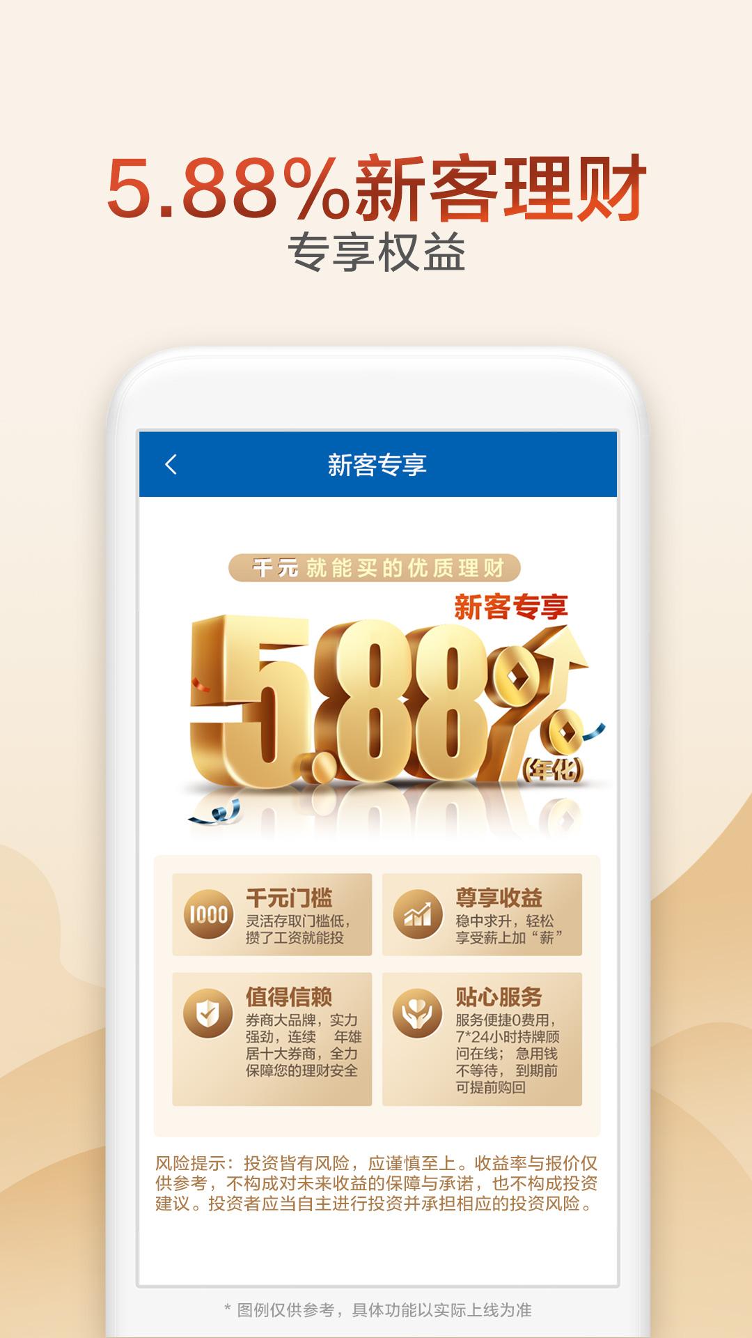 广发证券开户app功能