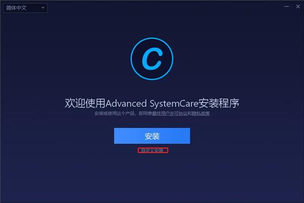 Advanced SystemCare Pro 14破解安装教程1