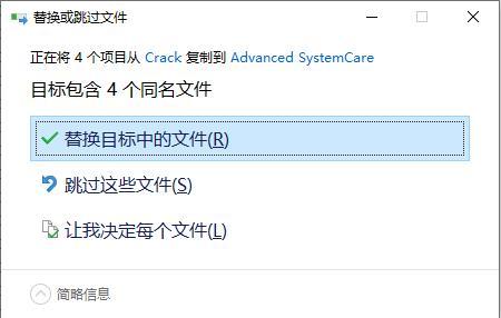 Advanced SystemCare Pro 14破解安装教程5