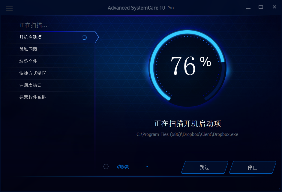 Advanced SystemCare Pro 14使用方法1