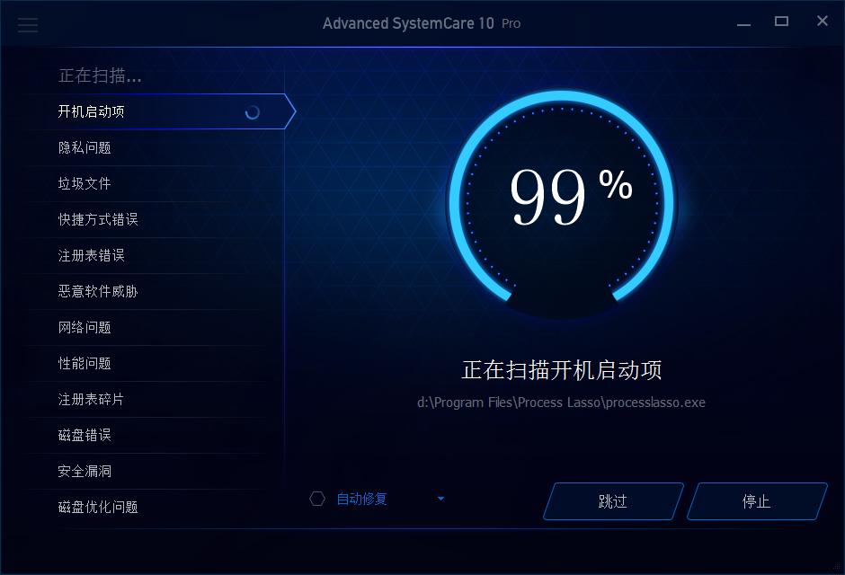 Advanced SystemCare Pro 14使用方法2