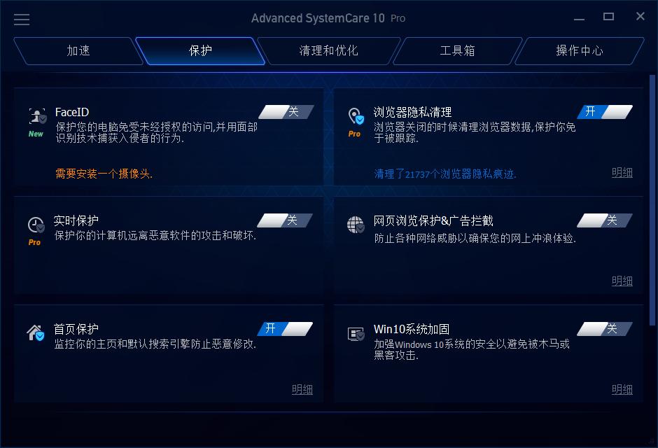 Advanced SystemCare Pro 14使用方法8
