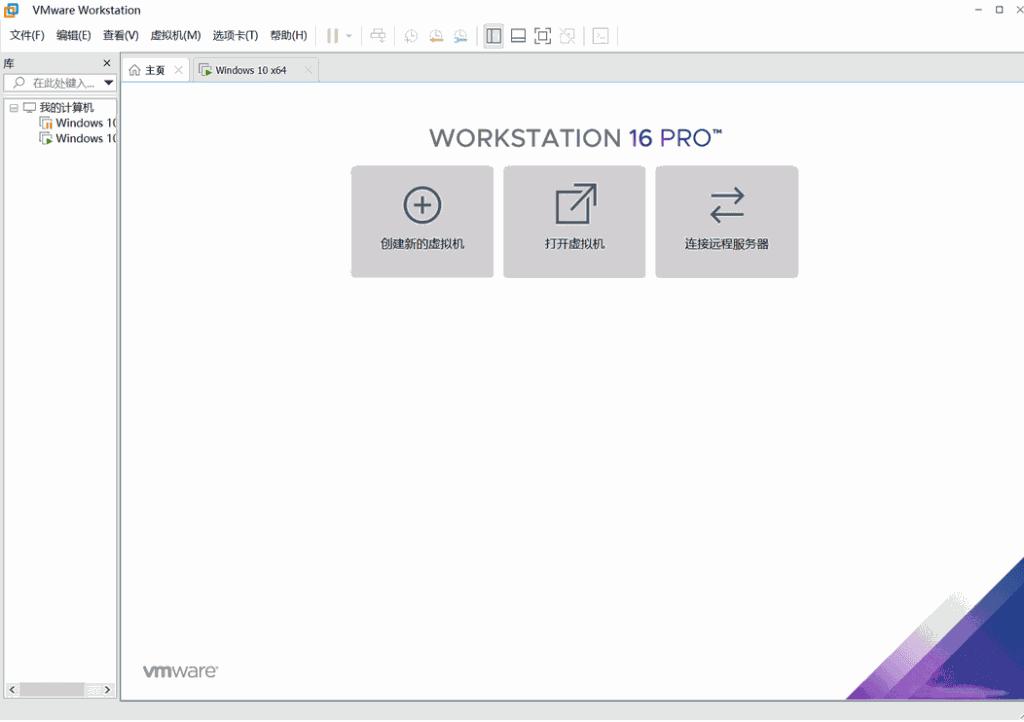VMware16中文版特色