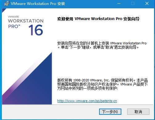 VMware16中文版破解安装教程1