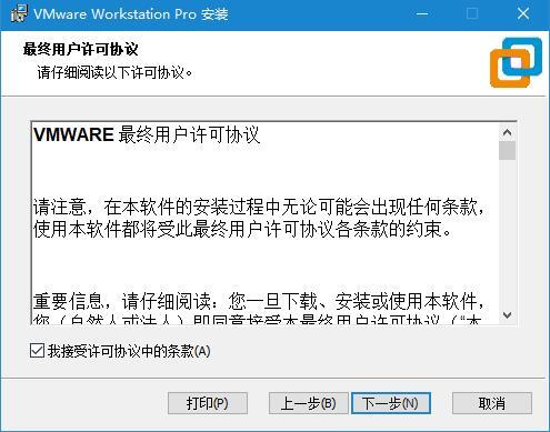 VMware16中文版破解安装教程2