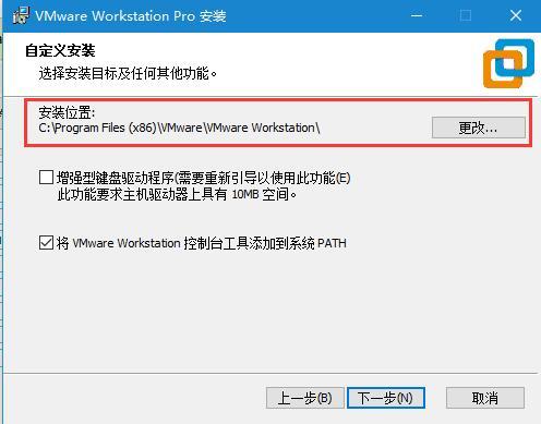 VMware16中文版破解安装教程3